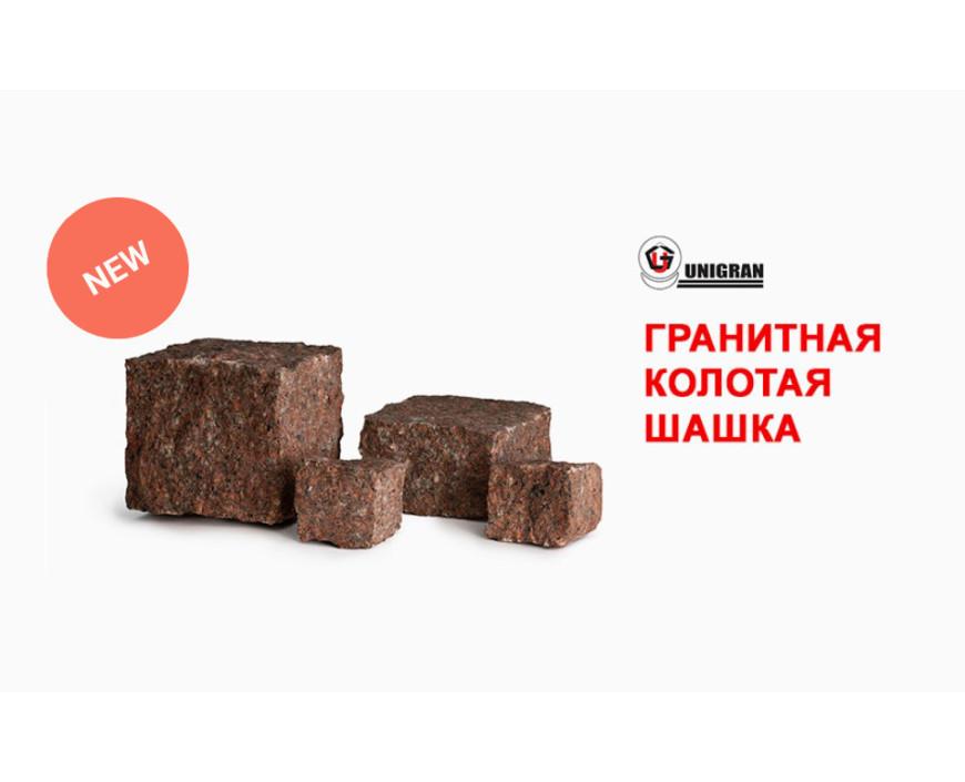 Новинка від «Юнігран» ˗ гранітна колота плитка